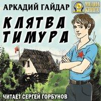 Клятва Тимура - Аркадий Гайдар