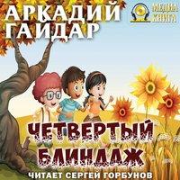 Четвертый блиндаж - Аркадий Гайдар