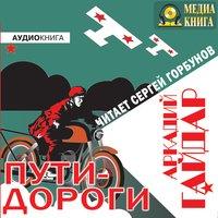 Пути-дороги - Аркадий Гайдар