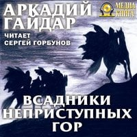 Всадники неприступных гор - Аркадий Гайдар