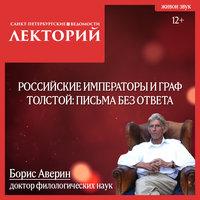 Российские императоры и граф Толстой: письма без ответа - Просветительский проект «Лекторий»