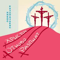 Христос отново разпнат - Никос Казандзакис