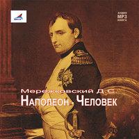 Наполеон - Человек - Дмитрий Мережковский