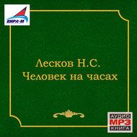 Человек на часах - Николай Лесков