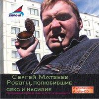 Роботы,полюбившие секс и насилие - Сергей Матвеев