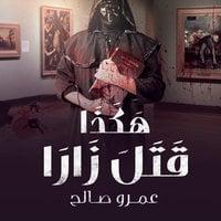 هكذا قتل زارا - عمرو صالح