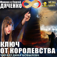 Ключ от королевства - Марина Дяченко,Сергей Дяченко