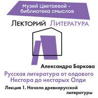 Начало древнерусской литературы - Музей Цветаевой