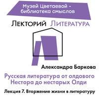 Вторжение жизни в литературу - Музей Цветаевой