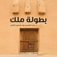 بطولة ملك - عبدالعزيز بن عبدالرحمن الثنيان
