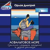 Асфальтовое море - Дмитрий Орлов
