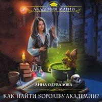 Как найти королеву Академии? - Анна Одувалова