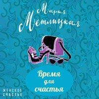 Время для счастья - Мария Метлицкая