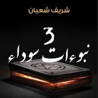 3 نبوءات سوداء - شريف شعبان