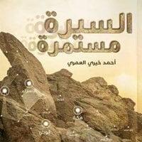 السيرة مستمرة - أحمد خيري العمري
