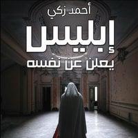 إبليس يعلن عن نفسه - أحمد ذكي