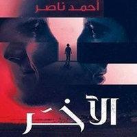 الآخر - أحمد ناصر