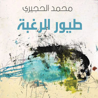 طيور الرغبة - محمد الحجيري