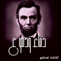 دماء ودموع - أحمد سمير