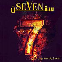 سيفن (Seven) - محمد إبراهيم محروس