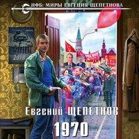 1970 - Евгений Щепетнов