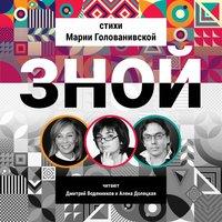 ЗНОЙ. Стихи - Мария Голованивская