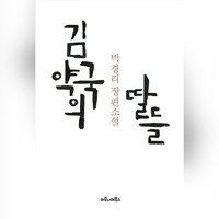 김약국의 딸들 - 박경리