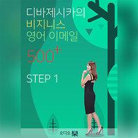 디바제시카의 비즈니스 영어 이메일 500 플러스 Step 1 - 디바제시카