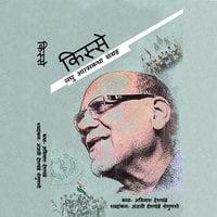 Kisse- Laghu atmkath sangrah - Anjali Deshpande Shegunshi and Avinash Deshpande