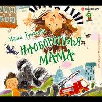 Наоборотная мама - Мария Рупасова