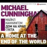 Дом на краю света - Майкл Каннингем