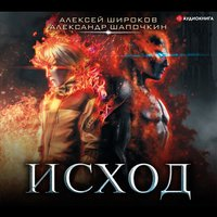 Исход - Алексей Широков,Александр Шапочкин