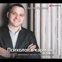 Психолог в кармане, или 101 практика на все случаи жизни - Вадим Куркин