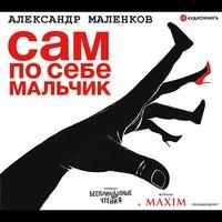 Сам по себе мальчик - Александр Маленков