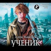Ученик - Алекс Каменев
