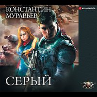 Серый - Константин Муравьев