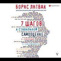 7 шагов к стабильной самооценке - Борис Литвак