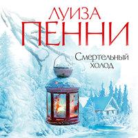Смертельный холод - Луиза Пенни