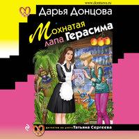 Мохнатая лапа Герасима - Дарья Донцова