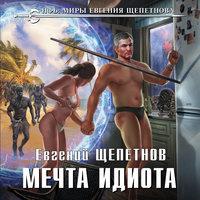 Мечта идиота - Евгений Щепетнов