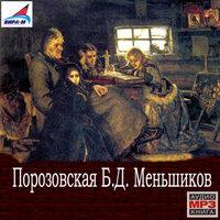Меньшиков - Берта Порозовская