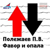 Фавор и опала - Петр Полежаев
