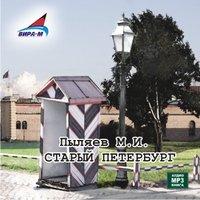 Старый Петербург - Михаил Пыляев