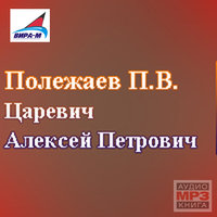 Царевич Алексей Петрович - Петр Полежаев