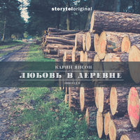 Любовь в деревне - Серия 6 - Охота на телят - Карин Янсон