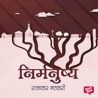 Nirmanushya - Ratnakar Matkari