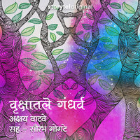 Vrukshatle Gandharva - Akshay Watve