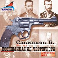Воспоминания террориста - Борис Савинков
