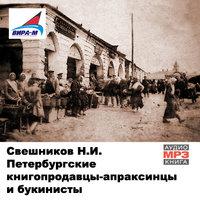 Петербургские книгопродавцы-апраксинцы и букинисты - Николай Свешников