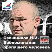 Воспоминания пропащего человека - Николай Свешников